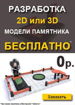 Разработка 3D модели ритуального памятника