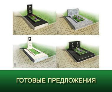 Цена на памятники томск памятники в челябинске заказатьв