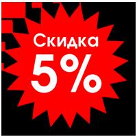 Скидка 5% на памятник